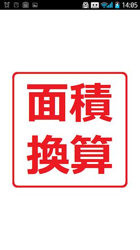 面積換算 by Kasasagi