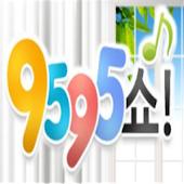 9595쇼 tbsFM