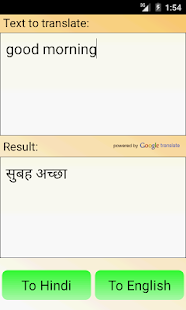 Hindi English Translator- screenshot thumbnail