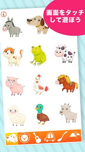 動物の鳴き声図鑑123 無料版