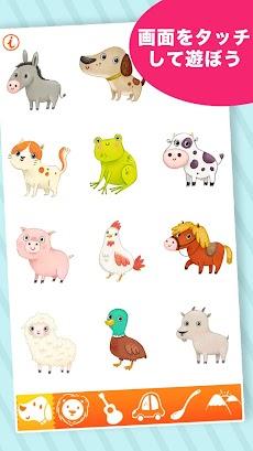 動物の鳴き声図鑑123(無料版)のおすすめ画像1