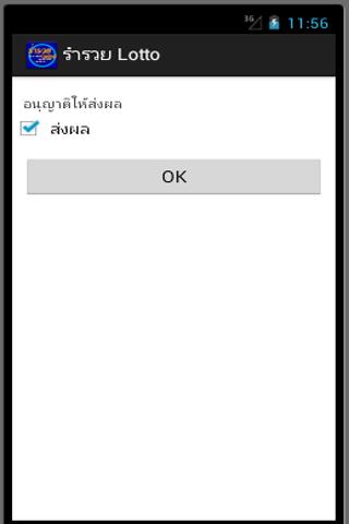 ร่ำรวยหวย - screenshot