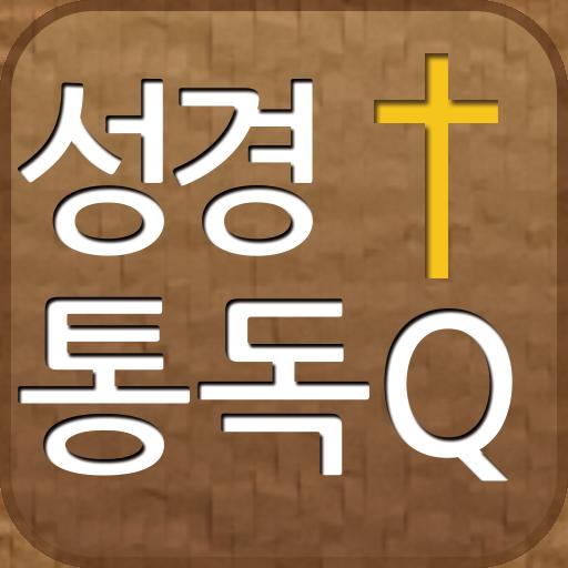 성경통독Q(개역개정) LOGO-APP點子