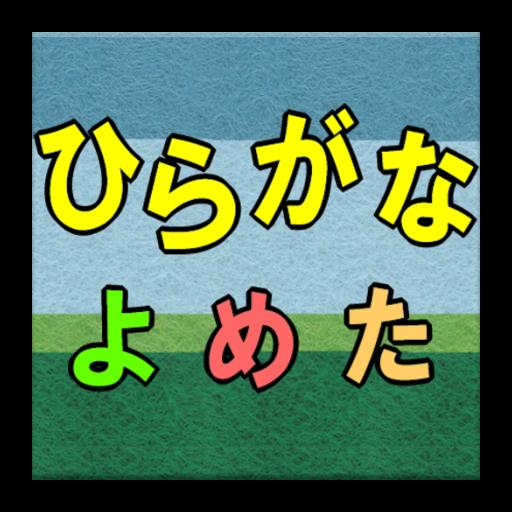 休闲のひらがな よめた:3才4才5歳向けひらがな練習キッズアプリ LOGO-記事Game
