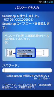 ScanSnap Connect Application - screenshot thumbnail