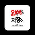 일베저장소-일간베스트,개드립,짤방,플래시게임,유머게시판 icon