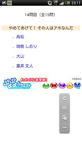 【免費解謎App】~Angel Beats!エンジェルビーツ~セリフクイズ!-APP點子
