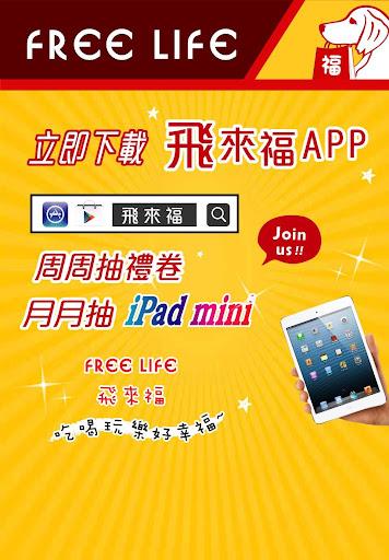 玩免費商業APP|下載JR名牌精品 精明商圈 粉絲APP app不用錢|硬是要APP