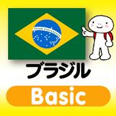 指さし会話 ブラジル ポルトガル語 touch&talk