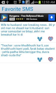Urdu/Hindi Jokes SMS - screenshot thumbnail
