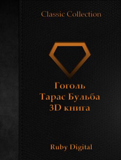 Гоголь - Тарас Бульба 3D книга