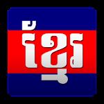 Khmer Dictionary (Chuon Nath) versionName='1.2 Apk