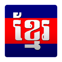 Khmer Dictionary (Chuon Nath) 1.2 beta