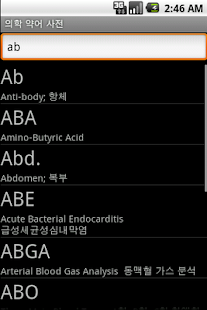 Medical Abbreviation Dict - screenshot thumbnail