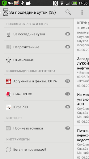 Новости Сургута и Югры
