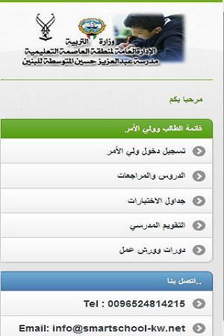مدرسة عبدالعزيز حسين المتوسطة