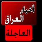 أخبار العراق العاجلة  خبر عاجل icon