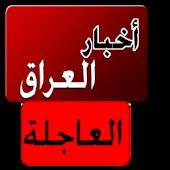 أخبار العراق العاجلة  خبر عاجل
