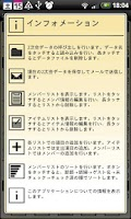 Screenshot of Second Party Calc Free(二次会計算機)