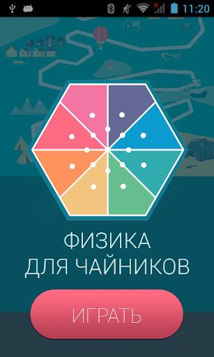ФИЗИКА ДЛЯ ЧАЙНИКОВ