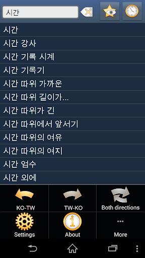 韓文 - 中文 字典