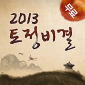 2013년 계사년 무료 토정비결