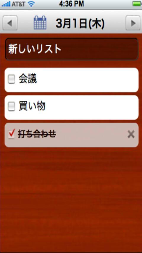 Date Task (To Do)- screenshot
