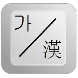 Korean Keyboard Apk File For Kindle App Sino Korean ...