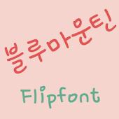 RixBlueMt™ Korean Flipfont