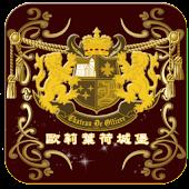 埔里城堡民宿-歐莉葉荷城堡