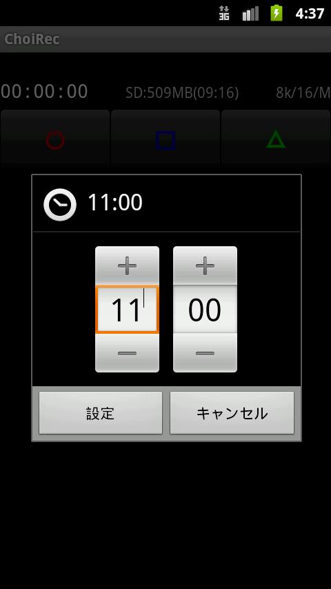 ChoiRec- screenshot