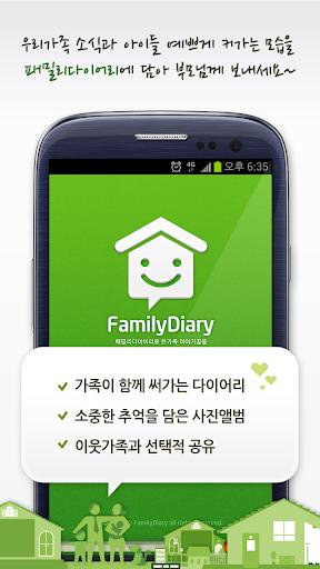 패밀리다이어리 FamilyDiary