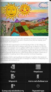Ο ήλιος που έχα…, Ε.Αμανατίδου - screenshot thumbnail