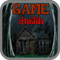 เกมส์บ้านผีสิง icon