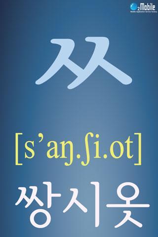KOREAN ALPHABET LEARNING- screenshot