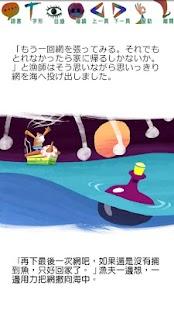 瓶子裡的魔鬼(多語言版HD)- screenshot thumbnail