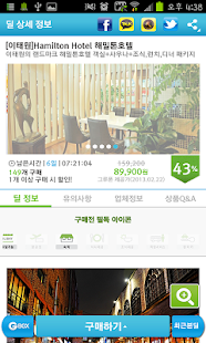 Groupon Korea - screenshot thumbnail