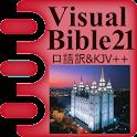 VisualBible21 口語訳聖書&KJV ++ icon