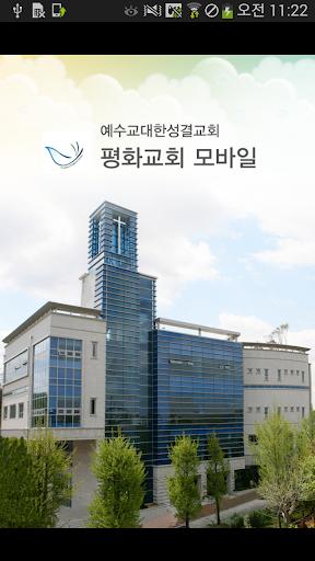 평화성결교회