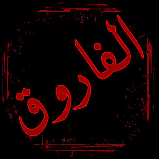 Al Farooq Book Pdf In Urdu