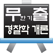 무한기출문제풀이-경찰학개론