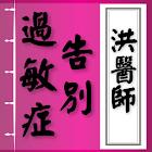 洪醫師 - 告別敏感症 icon