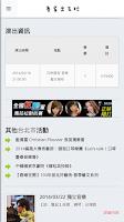 Screenshot of 魯蛋出去玩