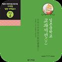다락원 일본중학교 교과서선(하) icon