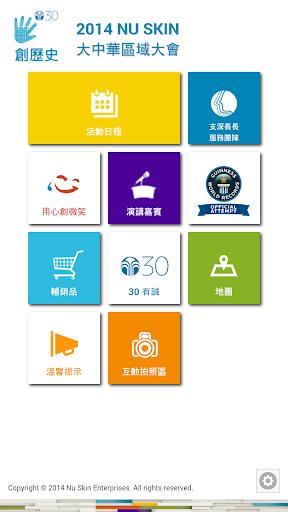 2014 NU SKIN 大中華區域大會