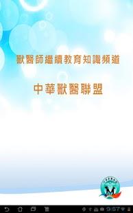 中華獸醫聯盟