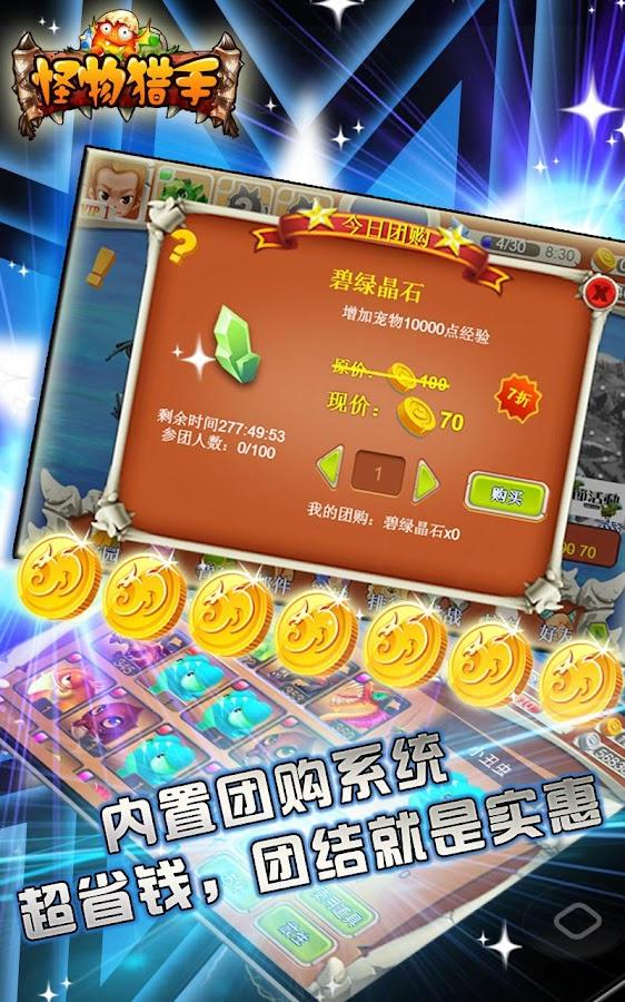 怪物猎手 - screenshot