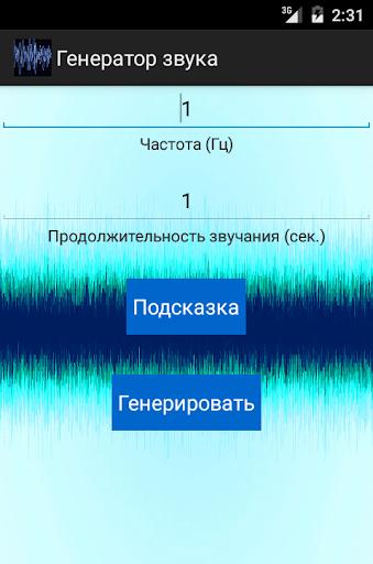 Генератор звукового сигнала
