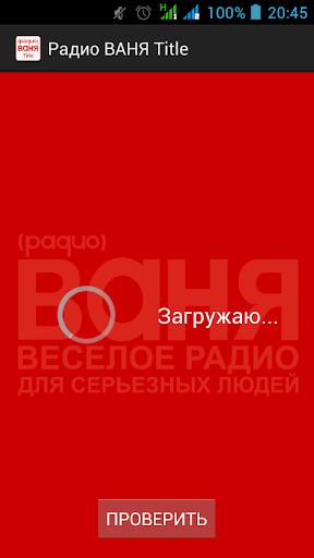 Радио ВАНЯ Title