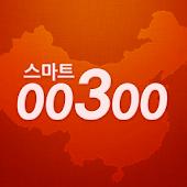 중국국제전화-스마트 00300 / 國際電話,SMS,送話